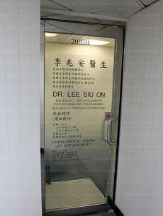 李兆安医生