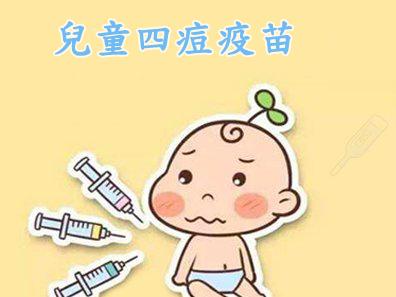 四痘联合疫苗