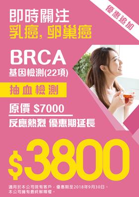 【最新优惠】乳腺癌|卵巢癌基因检测