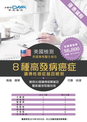 【最新优惠】8种高发病遗传性癌症检测