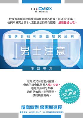 【最新优惠】遗传性前列腺癌基因检测