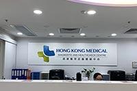 香港医学诊断体检中心