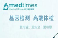 香港时代医疗