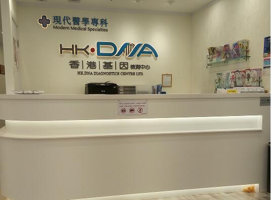 香港现代医学专科路线