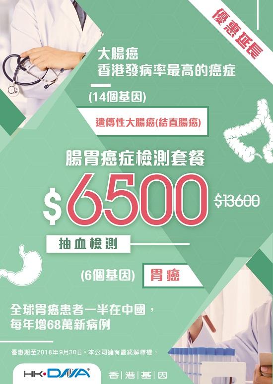 肠胃癌症检测套餐享受6500港币的优惠价