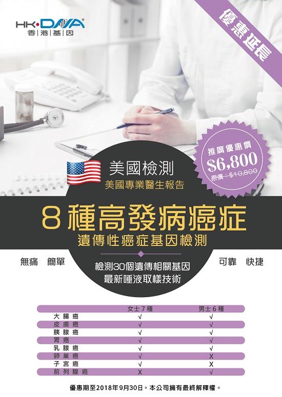 8种高发遗传性癌症基因检测只需6800港币