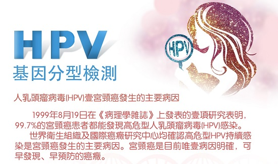如何预防HPV所致的宫颈癌疾病?