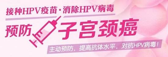 香港九价HPV疫苗适用年龄是多少?