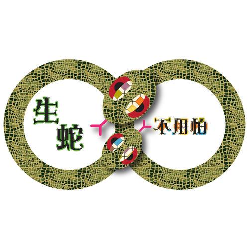 郑秀文妈妈患上生蛇,生蛇可以预防吗?